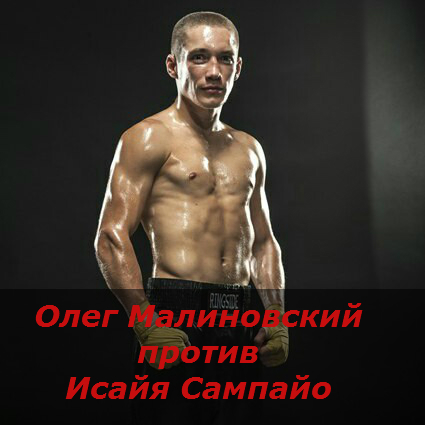 Бой Олег Малиновский против Исайя Сампайо