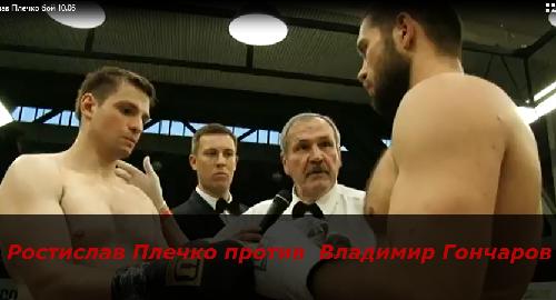 Бой Ростислав Плечко против Владимир Гончаров