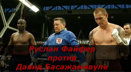 Бой Руслан Файфер против Давид Басажамивуле