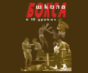 Школа бокса в 10 уроках - Книга Атилов. А