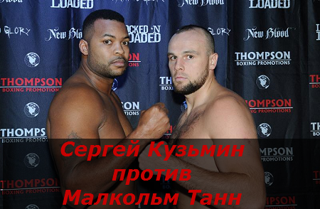 Бой Сергей Кузьмин против Малкольм Танн