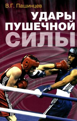 Удары пушечной силы - Книга - В.Г. Пашинцев