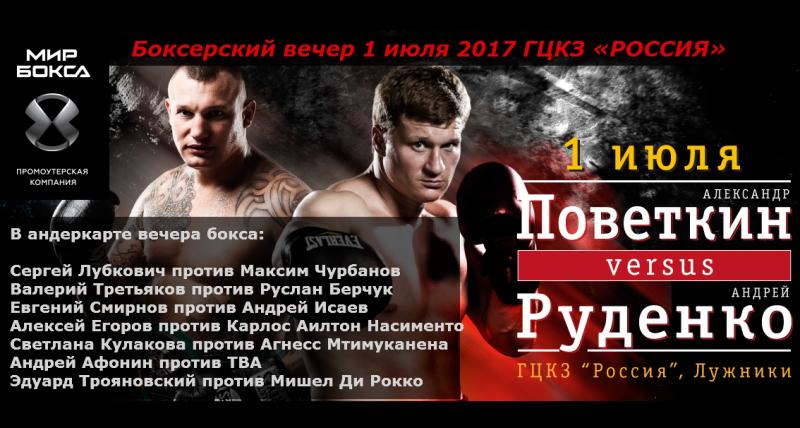 Вечер бокса ГЦКЗ - РОССИЯ - 1 июля 2017