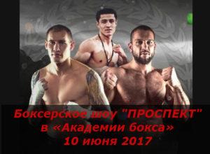 Видеозапись боксерского шоу в «Академии бокса» 10 июня 2017