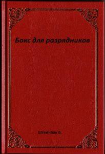 Бокс для разрядников - Книга - Штейнбах В