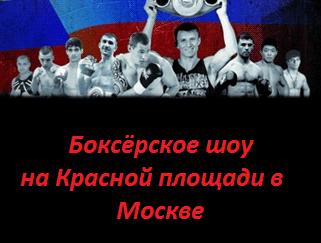 Боксёрское шоу на Красной площади в Москве