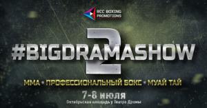 Бойцовское шоу Big Drama Show 2