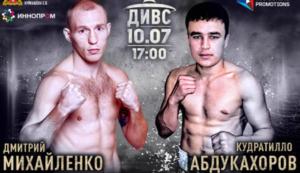 Бой Дмитрий Михайленко против Кудрат Абдукахоров