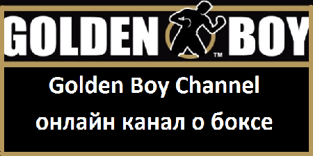 Golden Boy Channel - онлайн канал о боксе