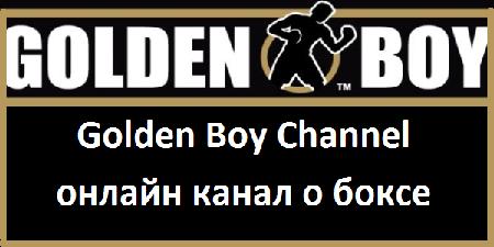 Golden Boy Channel - онлайн канал о боксе