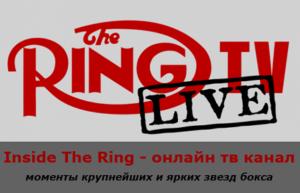 Inside The Ring - онлайн тв канал о боксе