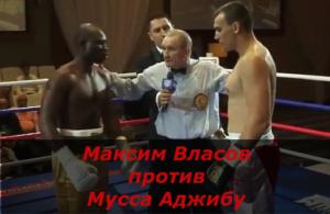 Бой Максим Власов против Мусса Аджибу