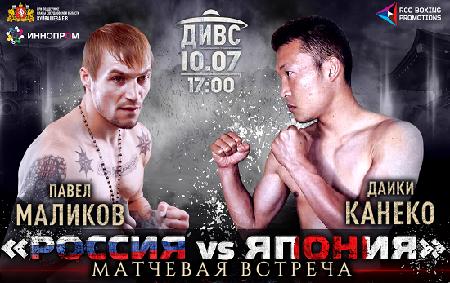 Бой Павел Маликов против Даики Канеко