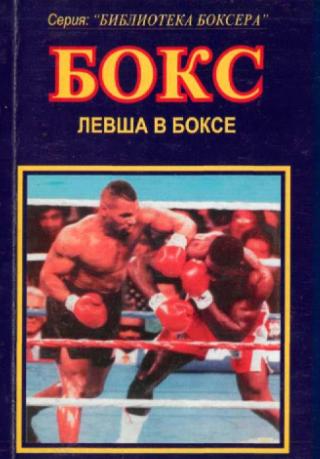 Бокс - Левша в боксе - Книга, Лесков В.К., Матвеев М. Н