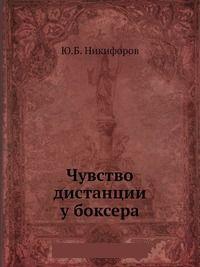 Чувство Дистанции у боксера - Книга Ю.Б. Никифоров