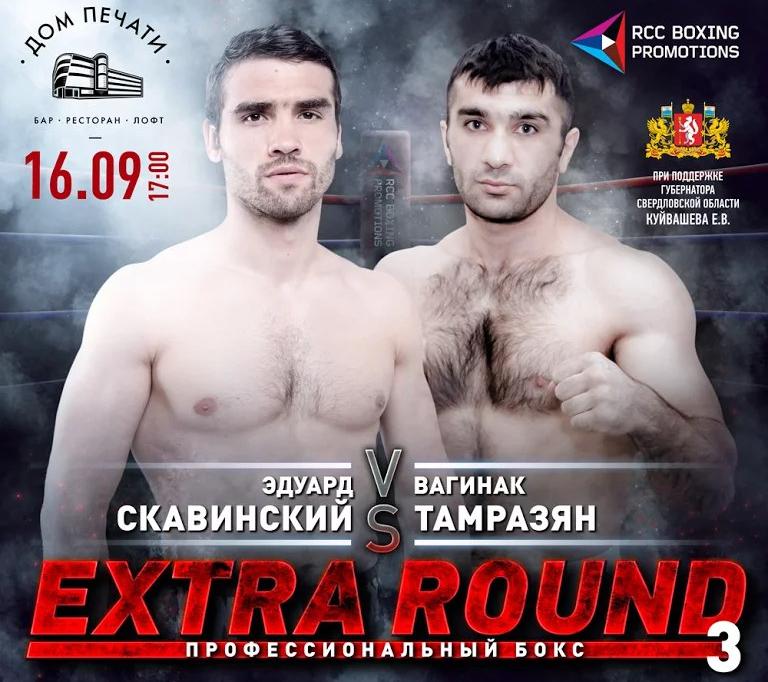 Extra Round 3 - вечер профессионального бокса - боксерское шоу