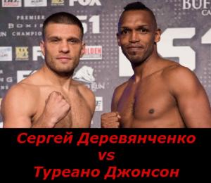Бой Сергей Деревянченко против Туреано Джонсон