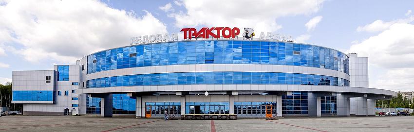 Ледовая Арена «Трактор» , город Челябинск