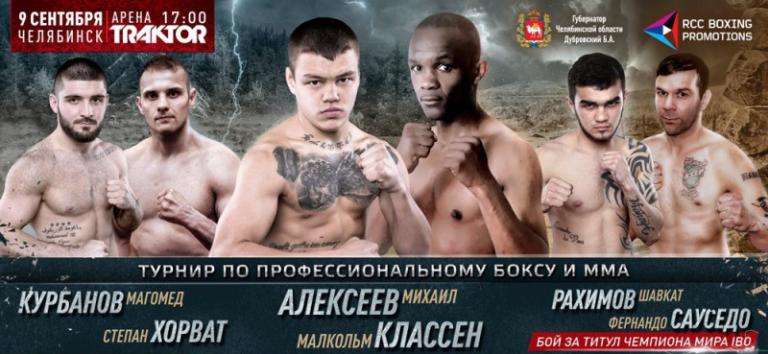 Турнир по профессиональному боксу и MMA 9 сентября - Челябинск
