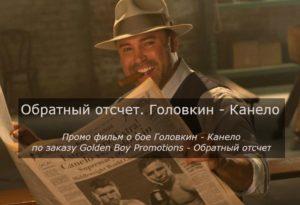 Обратный отсчет. Головкин - Канело (Русская озвучка)