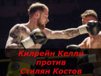 Видео боя Килрейн Келли – Стилян Костов – Jimmy Kilrain Kelly vs Stiliyan Kostov