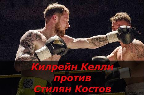 Бой Килрейн Келли против Стилян Костов
