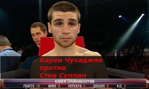 Бой Карен Чухаджян против Стив Суппан