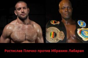 Бой Ростислав Плечко против Ибрахим Лабаран