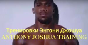 Тренировки Энтони Джошуа - Anthony Joshua Training