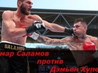 Видео боя Умар Саламов – Дэмьен Хупер – Umar Salamov vs Damien Hooper