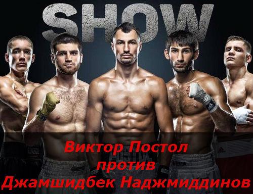 Бой Виктор Постол против Джамшидбек Наджмиддинов