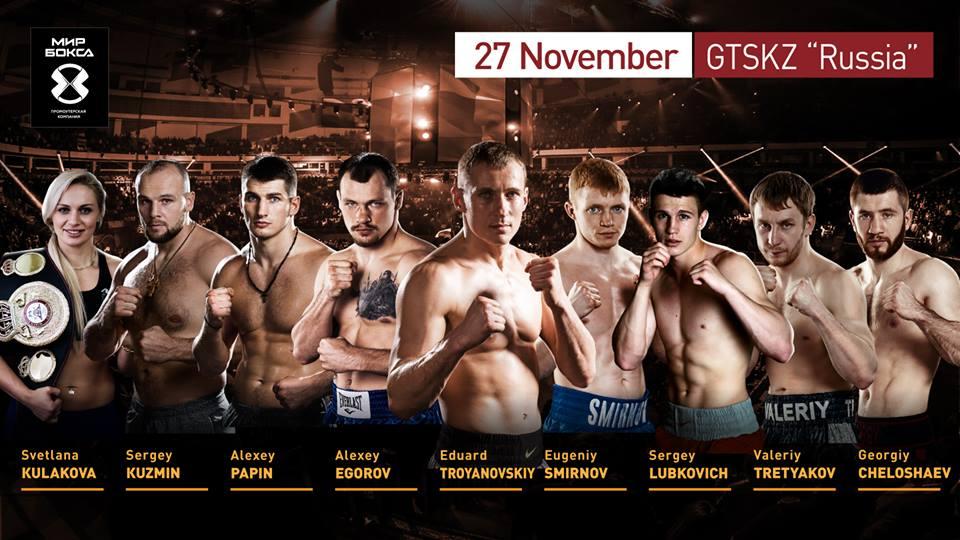 Вечер профессионального Бокса в Лужниках - 27 ноября