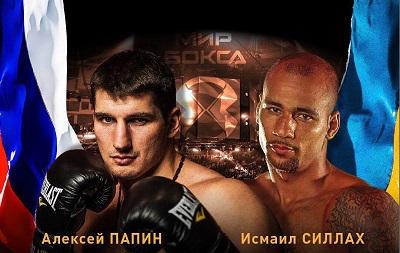 Алексей Папин - Исмаил Силлах ( Aleksei Papin vs Ismayl Sillah )
