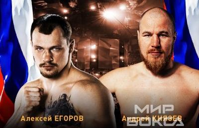 Алексей Егоров - Андрей Князев ( Alexey Egorov vs Andrei Kniazev )