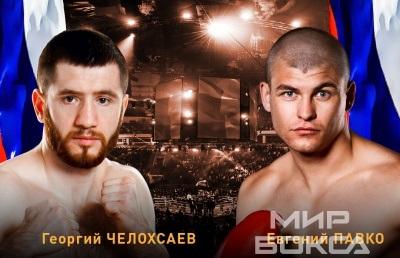 Георгий Челохсаев - Евгений Павко ( Georgi Chelokhsaev vs Evgeny Pavko )