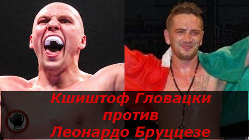 Бой Кшиштоф Гловацки против Леонардо Бруццезе
