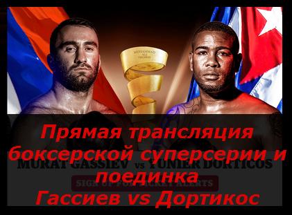 Прямая трансляция боксерской суперсерии и поединка Гассиев vs Дортикос