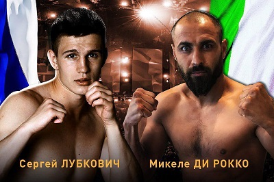 Сергей Лубкович - Микеле Ди Рокко ( Sergey Lubkovich vs Michele Di Rocco )