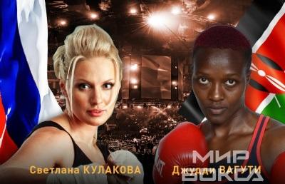 Светлана Кулакова - Джуди Вагути ( Svetlana Kulakova vs Judy Waguthii )