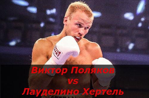 Бой Виктор Поляков против Лауделино Штефан Хертель