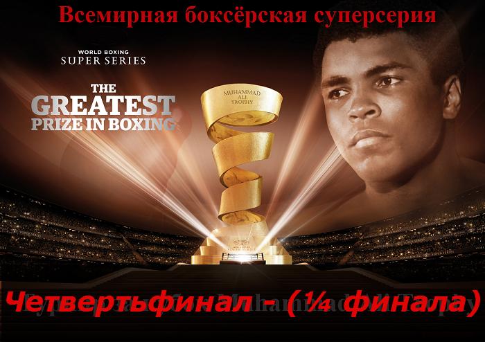 Четвертьфинал всемирной боксерской суперсерии - Видео боев