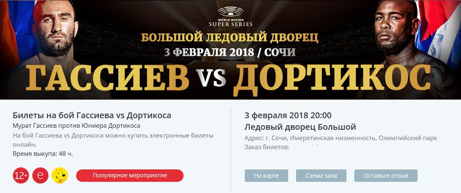Купить билет на бой Гасиев - Дортикос