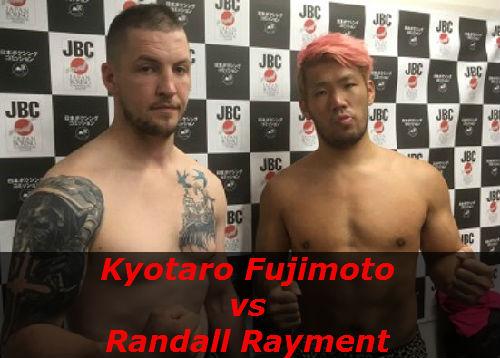 Бой Кьотаро Фудзимото против Рэнделл Рэймент
