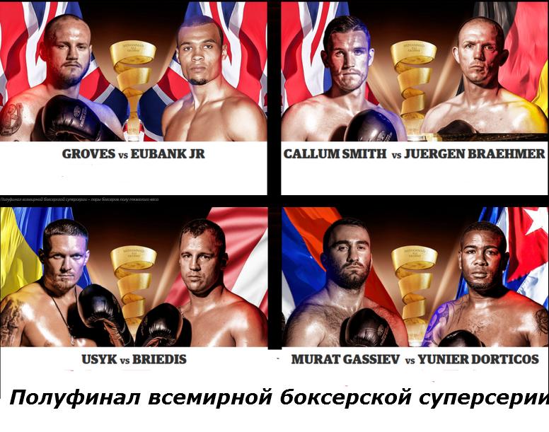 Полуфинал всемирной боксерской суперсерии