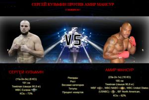 Афиша - бой Сергей Кузьмин против Амир Мансур