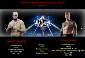 Афиша - бой Сергей Кузьмин против Лукас Браун - Бой Отменен