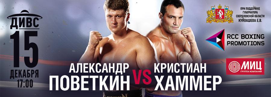 Вечер профессионального бокса - 15 декабря – Екатеринбург