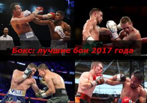 Бокс лучшие бои 2017 года