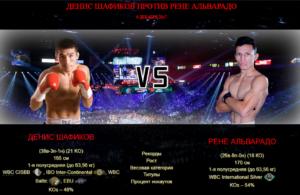 Афиша - бой Денис Шафиков против Рене Альварадо