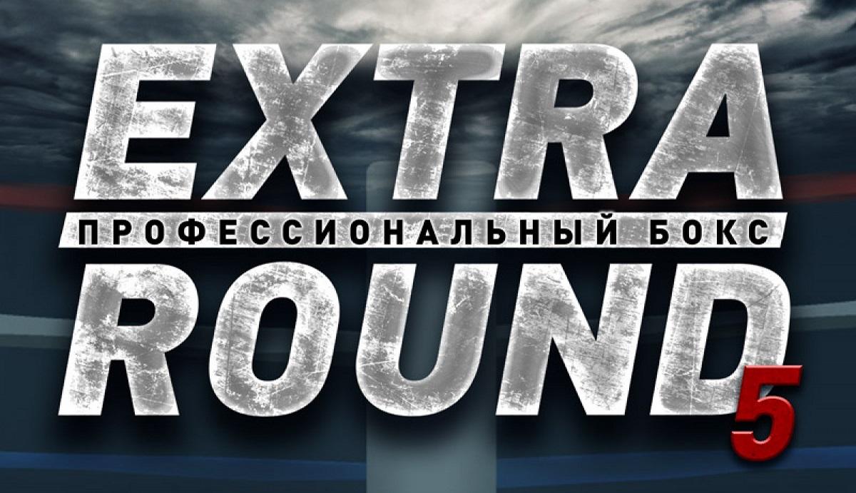 Вечер профессионального бокса «Extra Round 5» 12 декабря